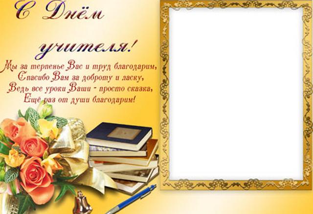 Поздравление к дню учителя и пенсионеров